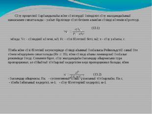 Сүзу процесінің қарқындылығы және сүзгілердің өнімділігі сүзу жылдамдығының