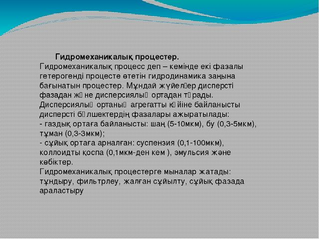 Гидромеханикалық процестер. Гидромеханикалық процесс деп – кемінде екі фазал...