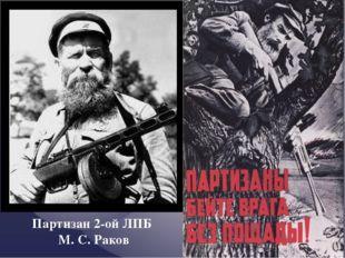 Партизан 2-ой ЛПБ М. С. Раков