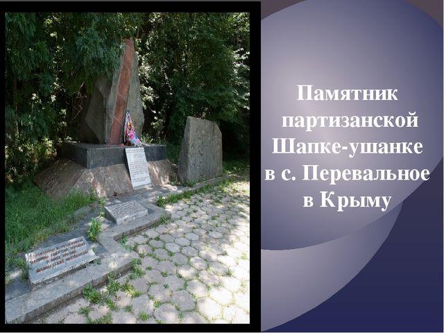 Памятник партизанской Шапке-ушанке в с. Перевальное в Крыму