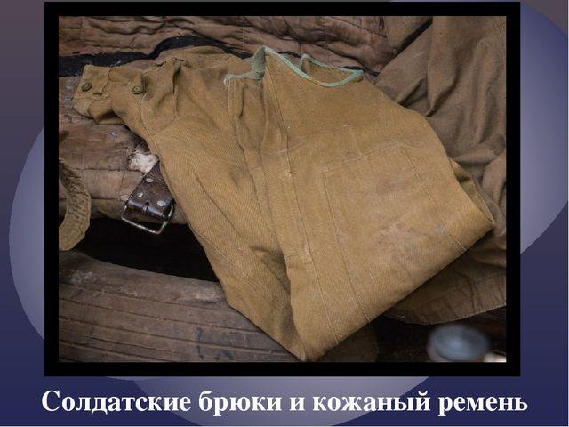 Солдатские брюки и кожаный ремень