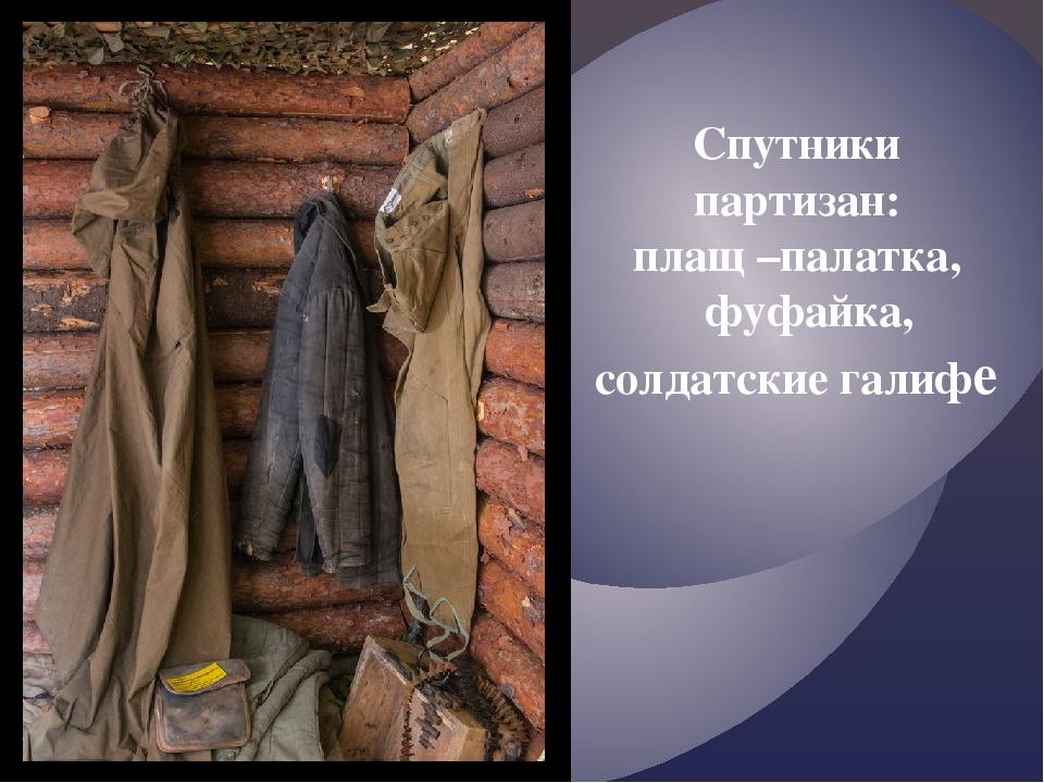 Спутники партизан: плащ –палатка, фуфайка, солдатские галифе