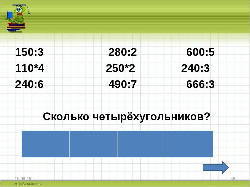 150:3 280:2 600:5 110*4 250*2 240:3 240:6 490:7 666:3 Сколько четырёхугольник...