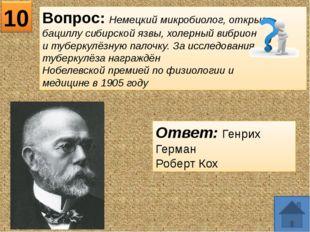 Вопрос: Российскийи французскийбиолог (зоолог,эмбриолог,иммунолог, физио