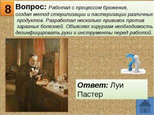 Вопрос: Английский врач, разработал первую вакцину— против оспы. 9 Ответ: Эд