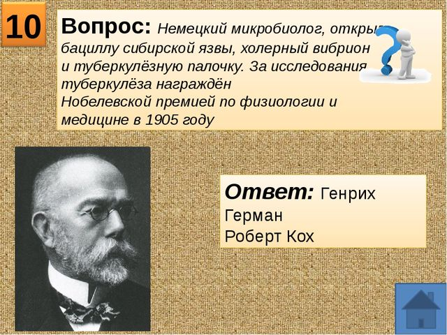 Вопрос: Российскийи французскийбиолог (зоолог,эмбриолог,иммунолог, физио...