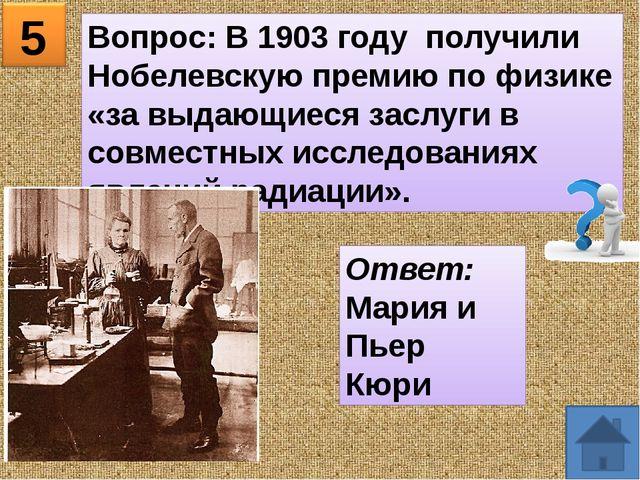 Вопрос: Совершил переворот в естествознании, написав книгу « Происхождение ви...
