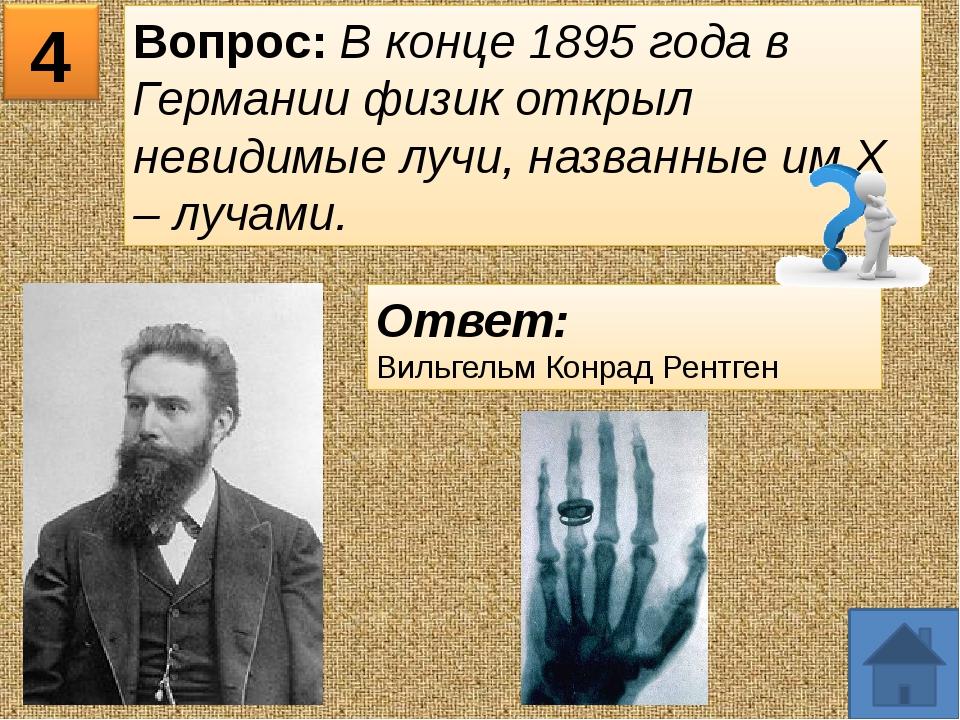 Вопрос: В1903году получили Нобелевскую премию по физике «за выдающиеся зас...