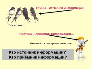 Охотник стоит и слушает пение птиц… Птицы поют… Кто источник информации? Кто