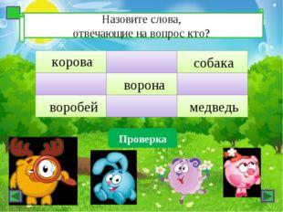 весёлые широкие морозное лесная яркие родные зелёные новое русский Проверка