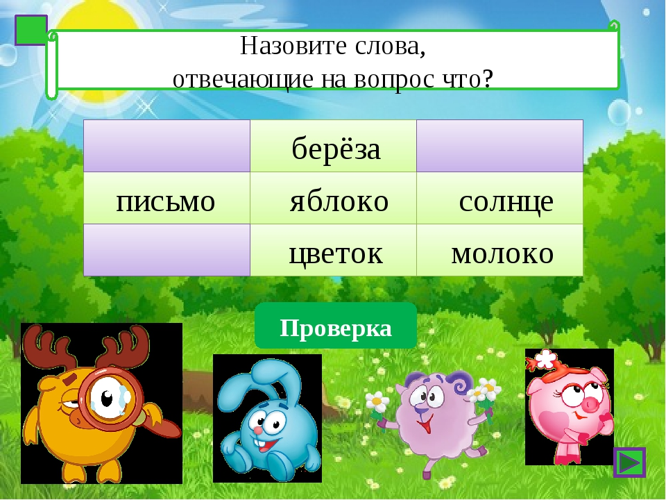весёлый широкая морозное лесная яркое родная зелёный сладкая русский Проверк...