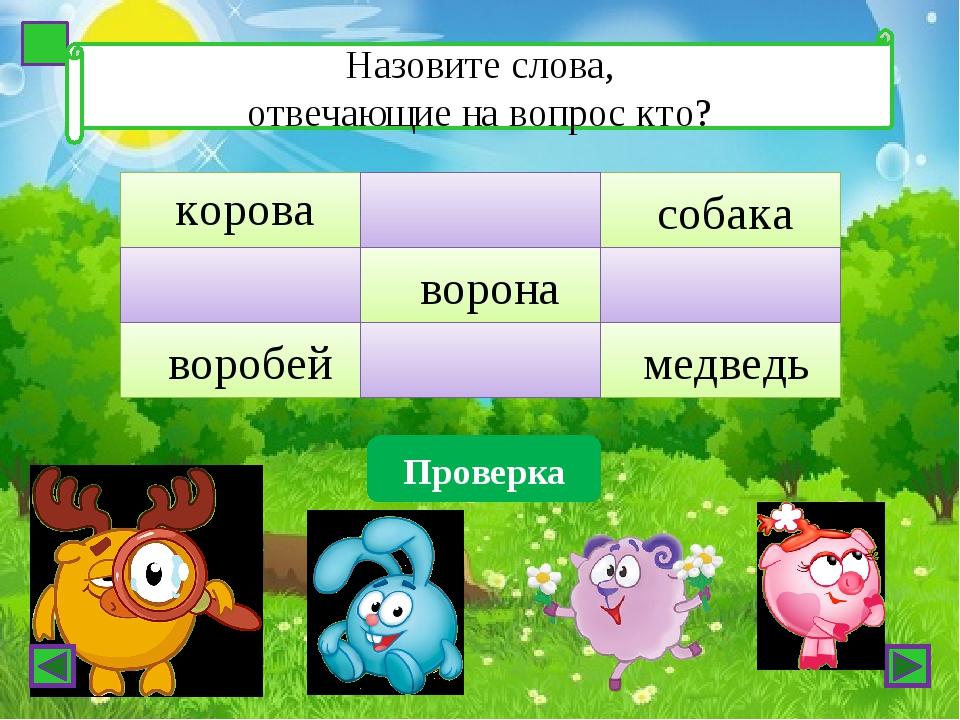 весёлые широкие морозное лесная яркие родные зелёные новое русский Проверка...