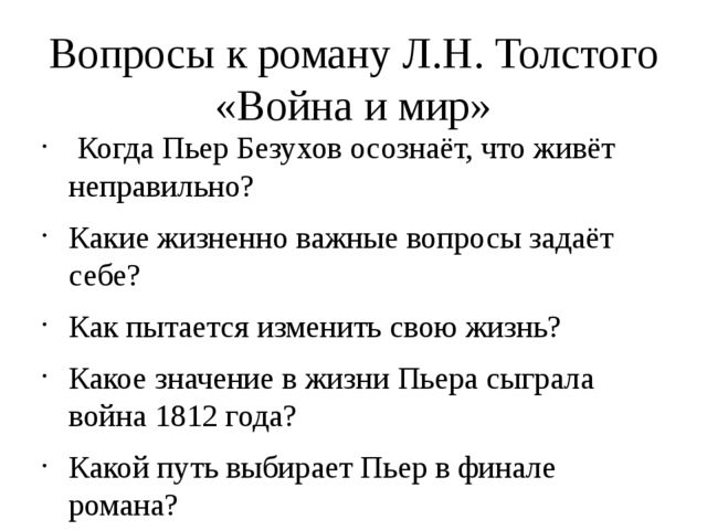Вопросы к роману Л.Н. Толстого «Война и мир» Когда Пьер Безухов осознаёт, что...