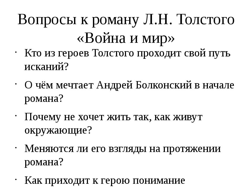 Вопросы к роману Л.Н. Толстого «Война и мир» Кто из героев Толстого проходит...