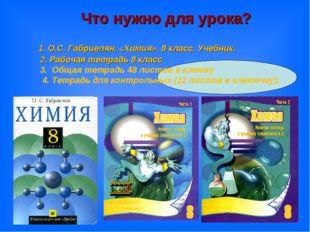 1. О.С. Габриелян. «Химия». 8 класс. Учебник. 2. Рабочая тетрадь 8 класс 3.