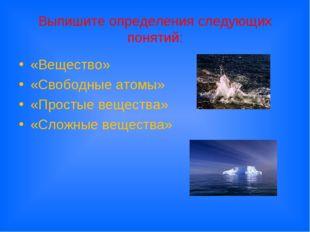 Выпишите определения следующих понятий: «Вещество» «Свободные атомы» «Простые