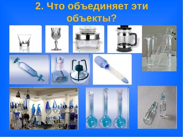 2. Что объединяет эти объекты?