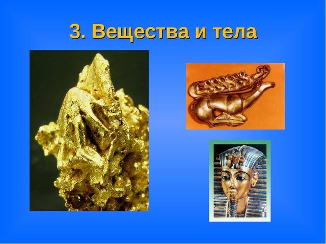 3. Вещества и тела