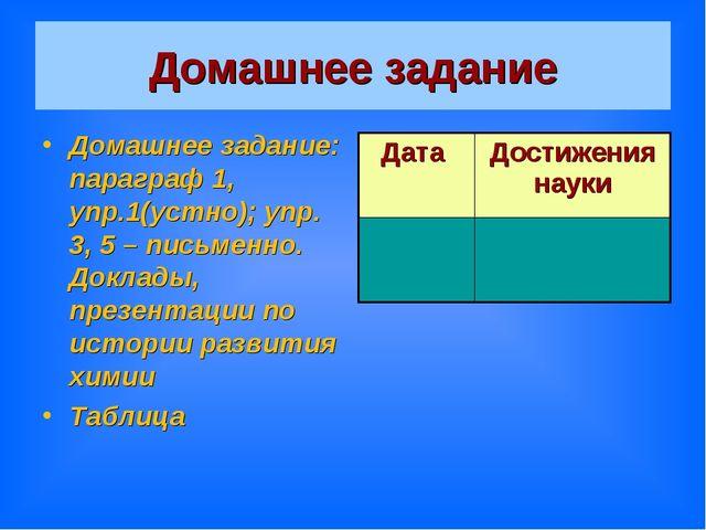 Домашнее задание Домашнее задание: параграф 1, упр.1(устно); упр. 3, 5 – пись...