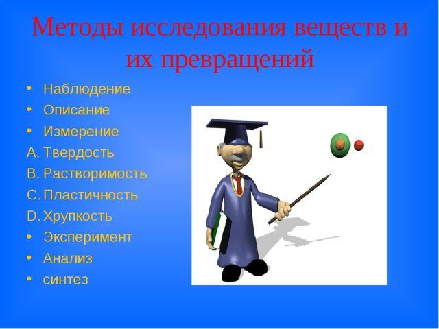 Методы исследования веществ и их превращений Наблюдение Описание Измерение Тв...