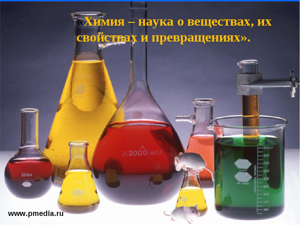 www.pmedia.ru «Химия – наука о веществах, их свойствах и превращениях».