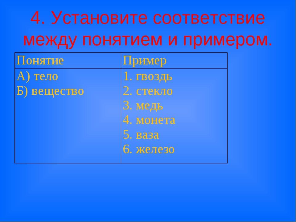 4. Установите соответствие между понятием и примером. ПонятиеПример А) тело...