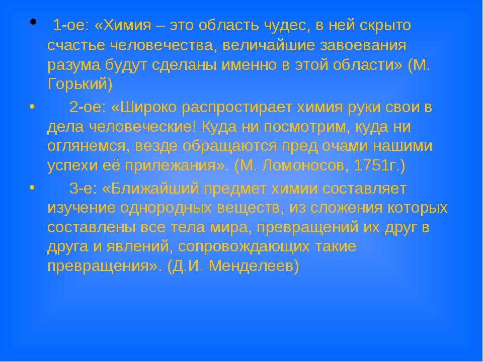 1-ое: «Химия – это область чудес, в ней скрыто счастье человечества, величай...