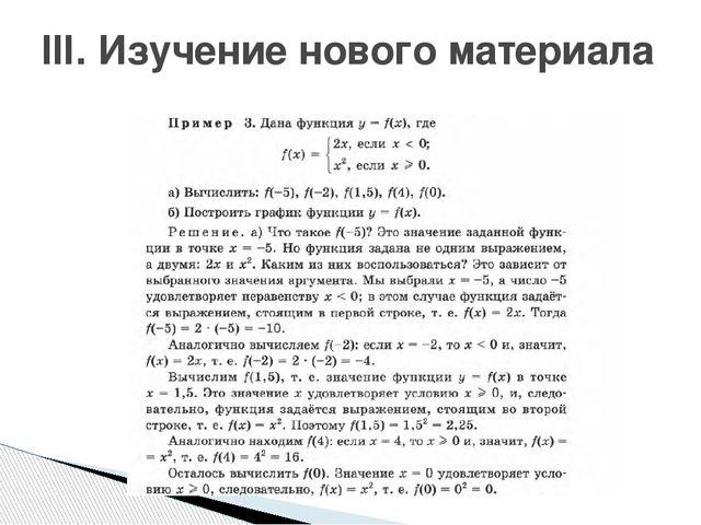 III. Изучение нового материала