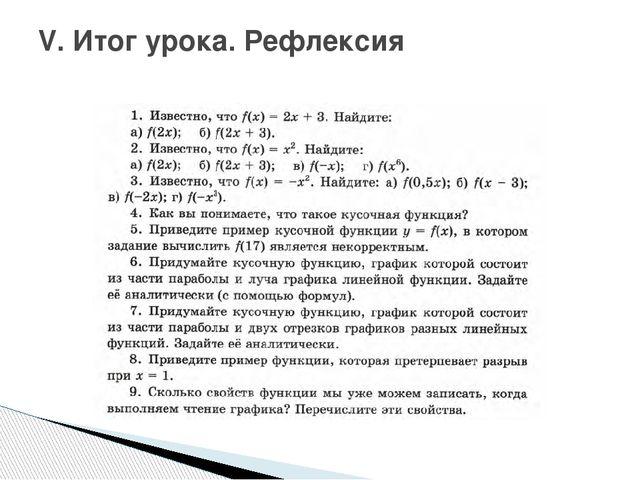 V. Итог урока. Рефлексия