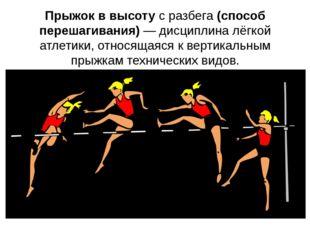Прыжок в высоту с разбега (способ перешагивания) — дисциплина лёгкой атлетики