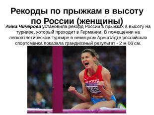 Рекорды по прыжкам в высоту по России (женщины) Анна Чичерова установила реко