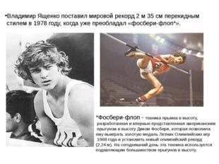 Владимир Ященко поставил мировой рекорд 2 м 35 см перекидным стилем в 1978 г