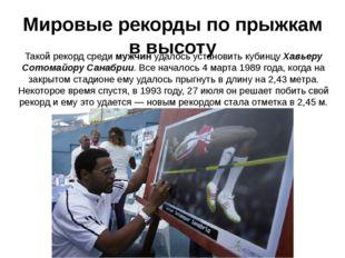 Мировые рекорды по прыжкам в высоту Такой рекорд среди мужчин удалось установ
