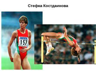 Стефка Костдаинова