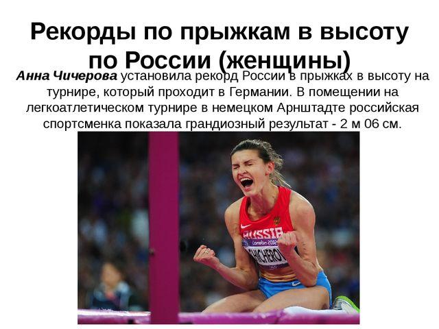 Рекорды по прыжкам в высоту по России (женщины) Анна Чичерова установила реко...