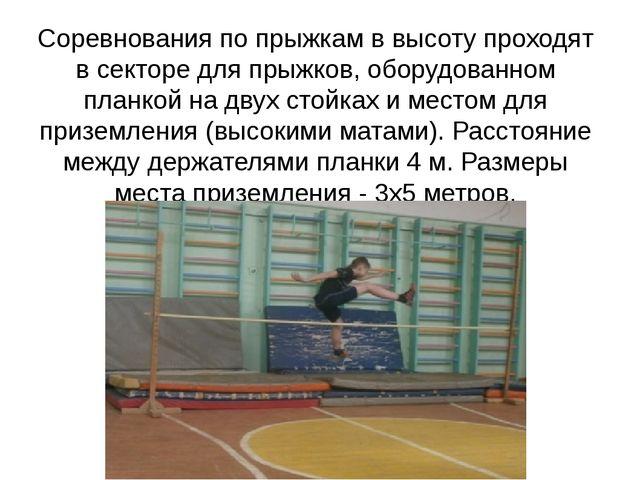 Соревнования по прыжкам в высоту проходят в секторе для прыжков, оборудованно...