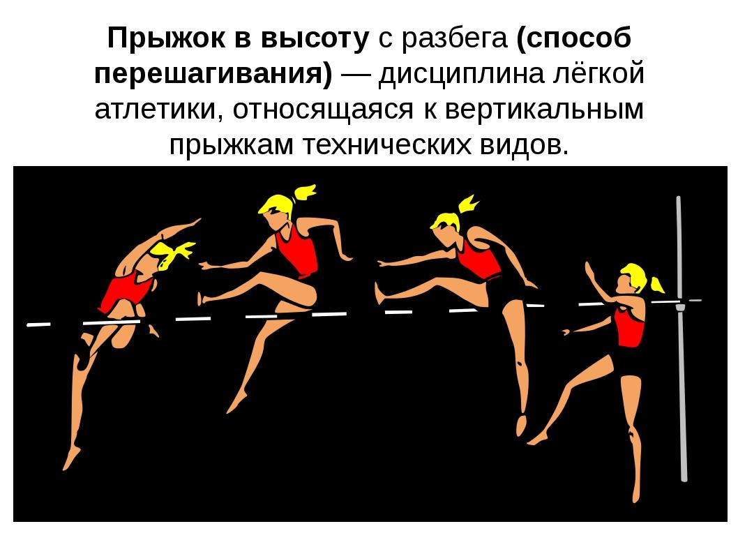 Прыжок в высоту с разбега (способ перешагивания) — дисциплина лёгкой атлетики...
