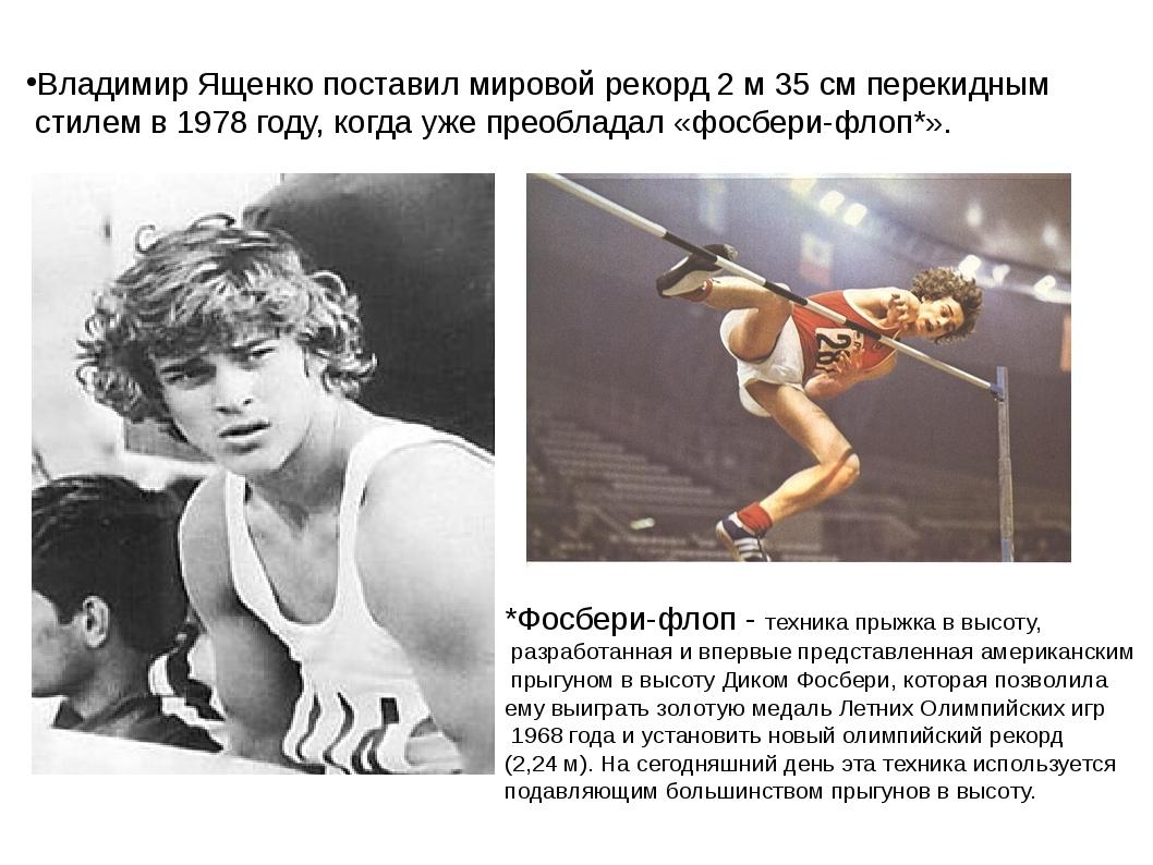 Владимир Ященко поставил мировой рекорд 2 м 35 см перекидным стилем в 1978 г...