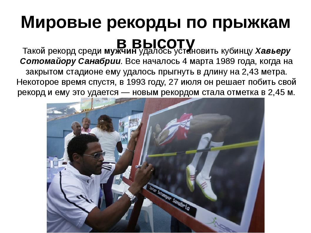 Мировые рекорды по прыжкам в высоту Такой рекорд среди мужчин удалось установ...