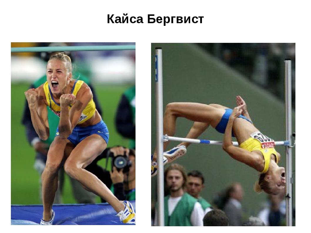Кайса Бергвист