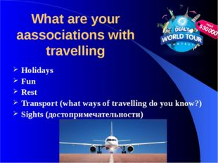 What are your aassociations with travelling Holidays Fun Rest Transport (what
