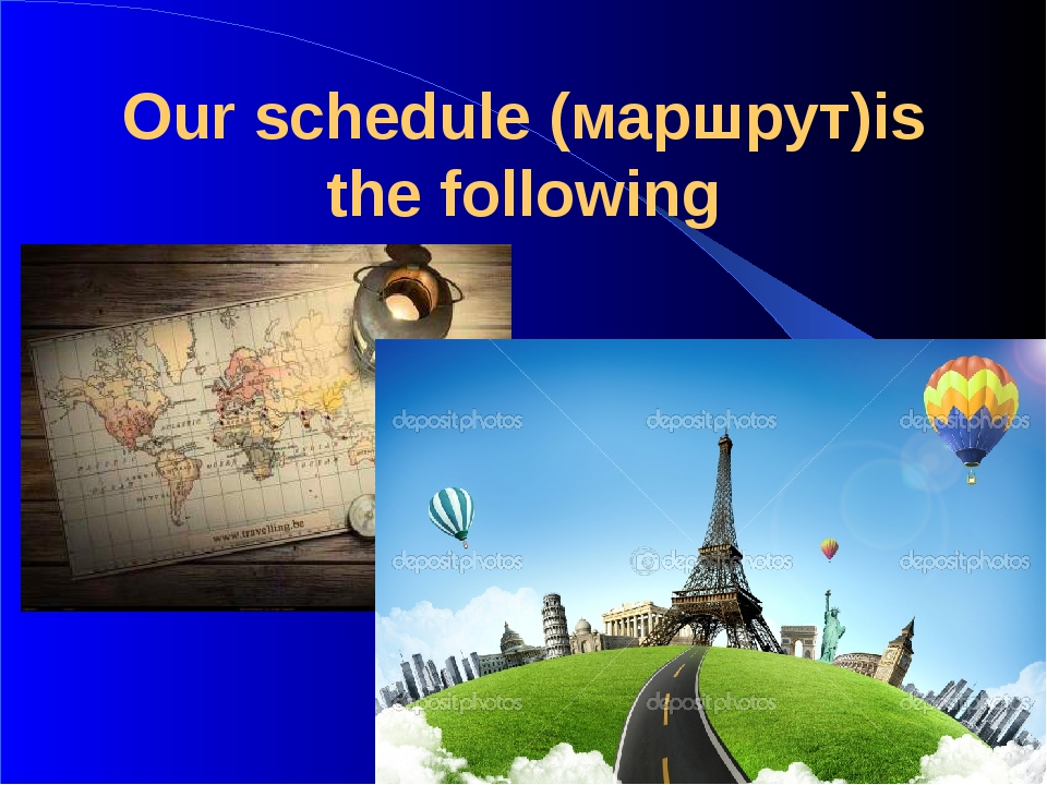 Our schedule (маршрут)is the following