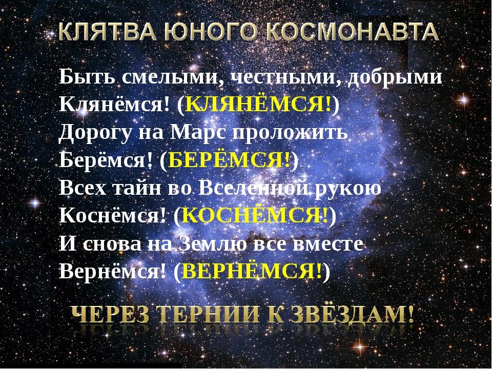 Быть смелыми, честными, добрыми Клянёмся! (КЛЯНЁМСЯ!) Дорогу на Марс проложит...