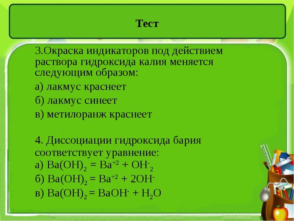 Тест 3.Окраска индикаторов под действием раствора гидроксида калия меняется с...