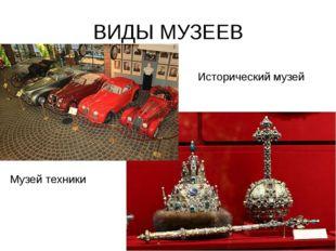 ВИДЫ МУЗЕЕВ Музей техники Исторический музей