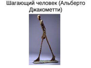 Шагающий человек (Альберто Джакометти)