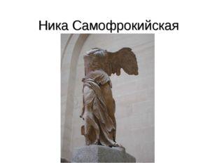 Ника Самофрокийская