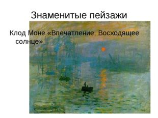 Знаменитые пейзажи Клод Моне «Впечатление. Восходящее солнце»