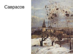 Саврасов