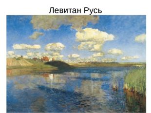 Левитан Русь